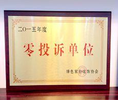 志高装潢:2015年度获得零投诉单位荣誉