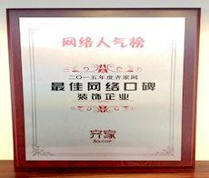 志高装潢:2015年度获得齐家网最佳网络口碑