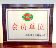 志高装潢:苏州装饰协会会员单位