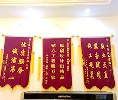 志高装潢:荣获锦旗