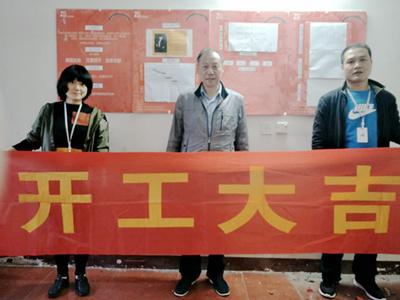 志高装潢: 永林新村16幢缪先生家正在施工