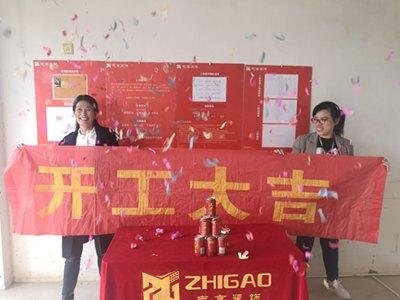 志高装潢:新浒街2幢顾女士家正在施工中
