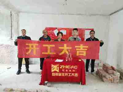 志高装潢:水香五村34幢朱女士家正在施工中