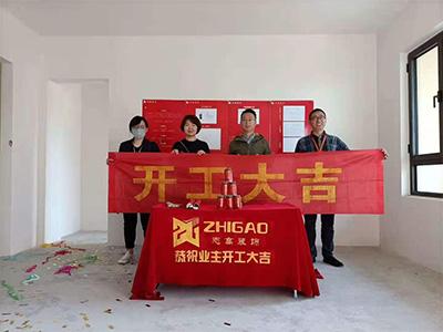 志高装潢:姑苏上府李先生家正在施工中